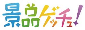 getchu_logo